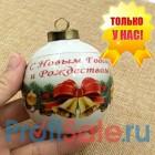 Ёлочный шар С Новым Годом керамический с пластиной для сублимации