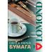 """Бумага офисная Lomond """"Business class B"""" (A4, 80г/кв.м, 500 листов)"""