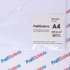 Фотобумага матовая ProfiSale.ru Эконом (А4, 260 гр, 50 листов)